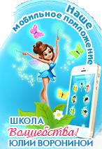 Наше мобильное приложение