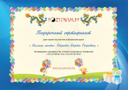 Подарочные Сертификаты - Исполнение желаний - Статьи - Фэн Шуй. Система позитивного мышления. Исполнение желаний.