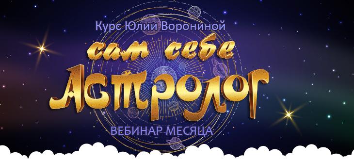 astrolog2020_01_(1).jpg